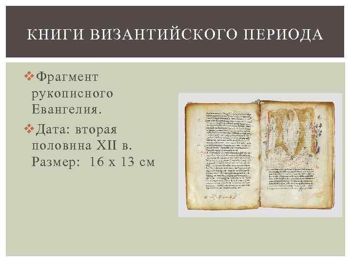 КНИГИ ВИЗАНТИЙСКОГО ПЕРИОДА v Фрагмент рукописного Евангелия. v Дата: вторая половина XII в. Размер: