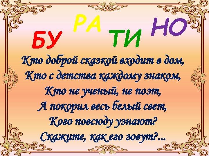 БУ РА НО ТИ Кто доброй сказкой входит в дом, Кто с детства каждому