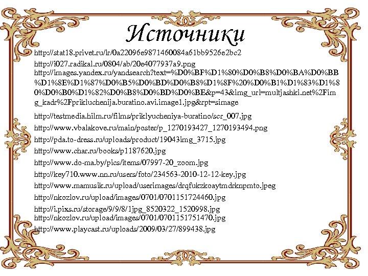 Источники http: //stat 18. privet. ru/lr/0 a 22096 e 9871460084 a 61 bb 9526
