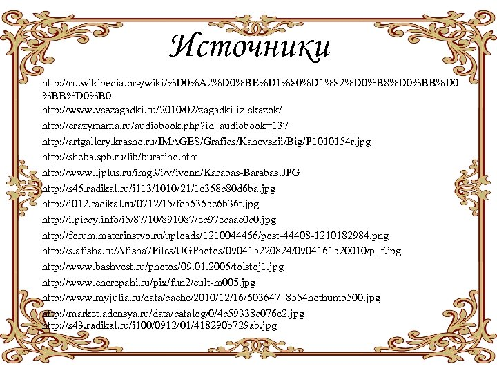 Источники http: //ru. wikipedia. org/wiki/%D 0%A 2%D 0%BE%D 1%80%D 1%82%D 0%B 8%D 0%BB%D 0%B