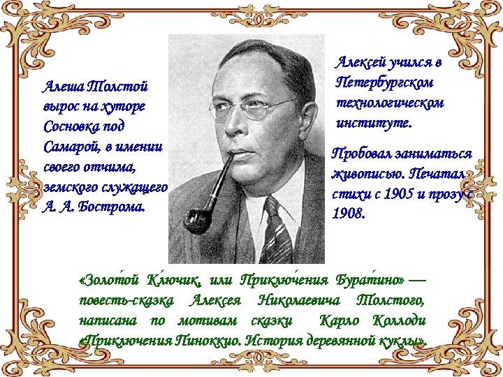 Алеша Толстой вырос на хуторе Сосновка под Самарой, в имении своего отчима, земского служащего