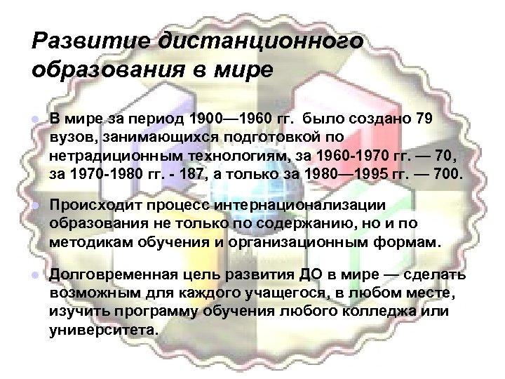 Развитие дистанционного образования в мире l В мире за период 1900— 1960 гг. было