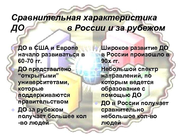 Сравнительная характеристика ДО в России и за рубежом ДО в США и Европе начало