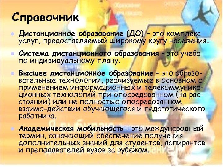 Справочник l Дистанционное образование (ДО) – это комплекс услуг, предоставляемый широкому кругу населения. l
