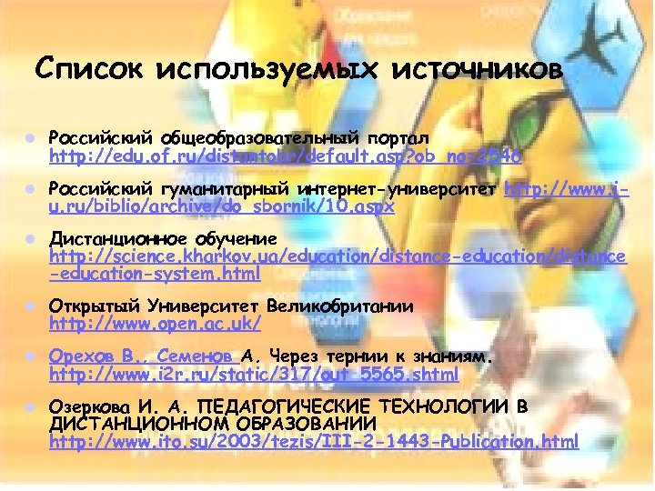 Список используемых источников l Российский общеобразовательный портал http: //edu. of. ru/distantobr/default. asp? ob_no=2546 l