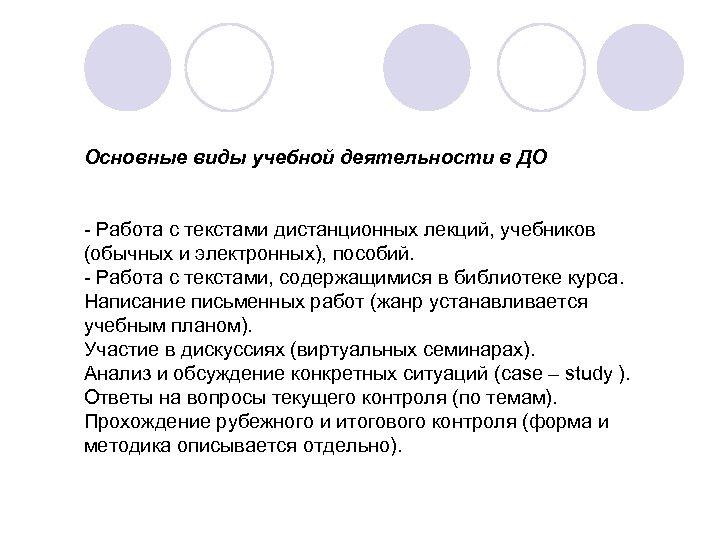 Основные виды учебной деятельности в ДО - Работа с текстами дистанционных лекций, учебников (обычных