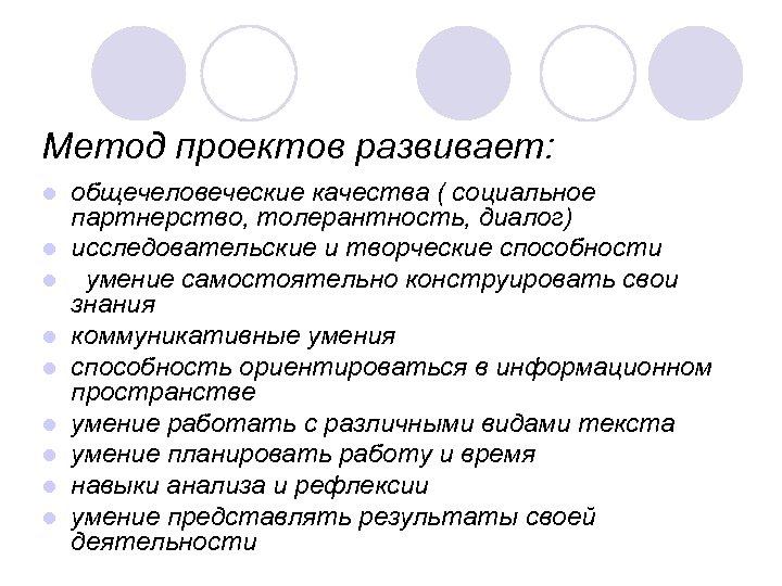 Метод проектов развивает: l l l l l общечеловеческие качества ( социальное партнерство, толерантность,