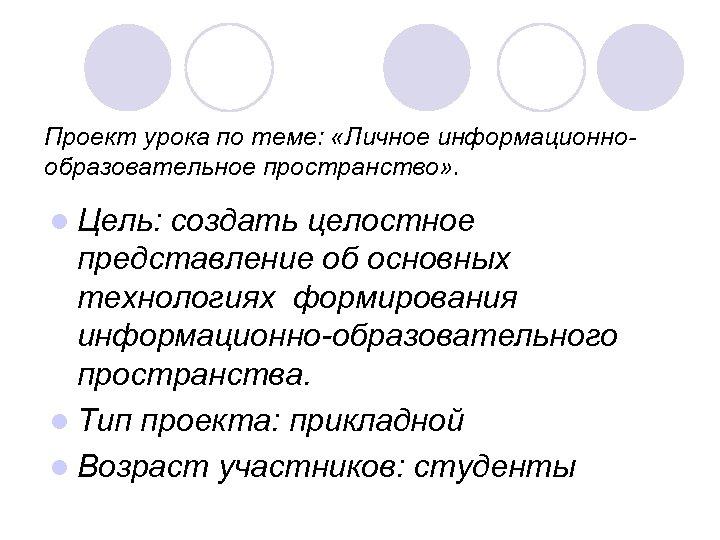 Проект урока по теме: «Личное информационнообразовательное пространство» . l Цель: создать целостное представление об
