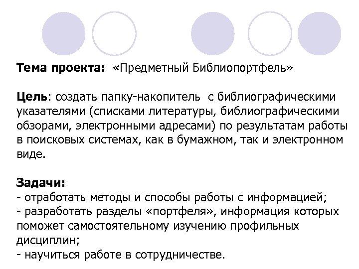 Тема проекта: «Предметный Библиопортфель» Цель: создать папку-накопитель с библиографическими указателями (списками литературы, библиографическими обзорами,