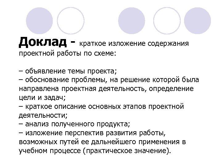 Доклад - краткое изложение содержания проектной работы по схеме: – объявление темы проекта; –