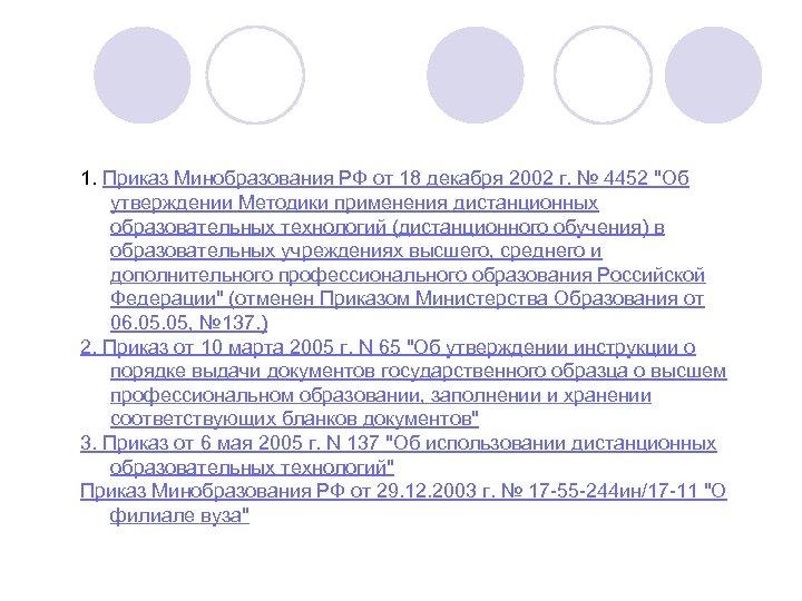 1. Приказ Минобразования РФ от 18 декабря 2002 г. № 4452