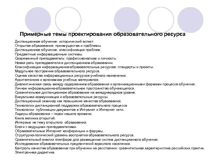 Примерные темы проектирования образовательного ресурса Дистанционное обучение: исторический аспект. Открытое образование: преимущества и проблемы.
