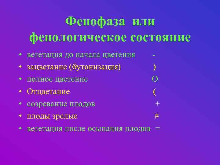 Фенофаза или фенологическое состояние • • вегетация до начала цветения зацветание (бутонизация) ) полное