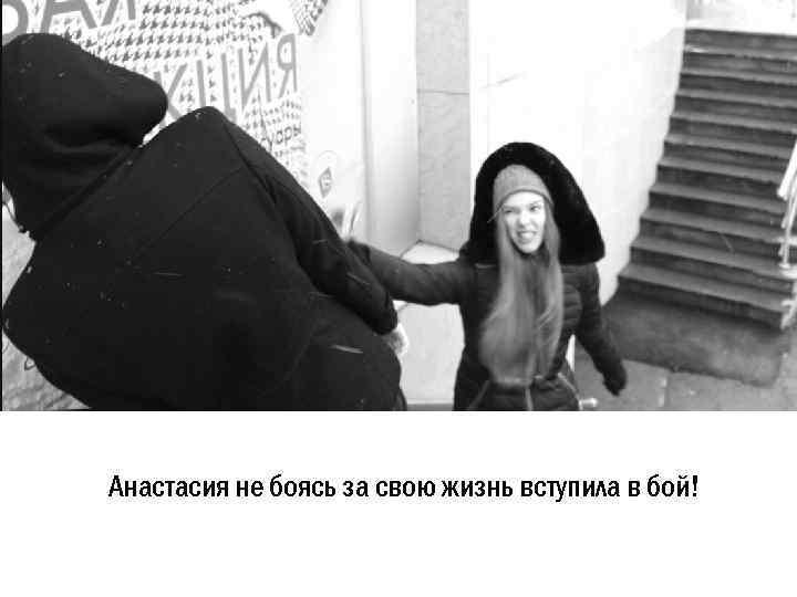 Анастасия не боясь за свою жизнь вступила в бой!