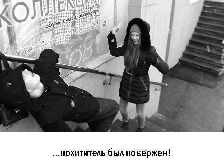 …похититель был повержен!