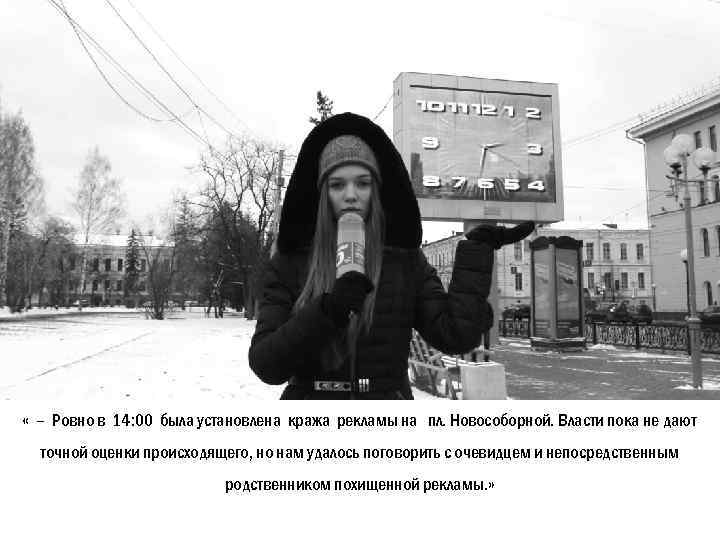 « – Ровно в 14: 00 была установлена кража рекламы на пл. Новособорной.