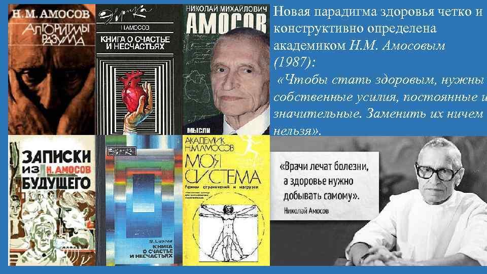 Новая парадигма здоровья четко и конструктивно определена академиком Н. М. Амосовым (1987): «Чтобы стать