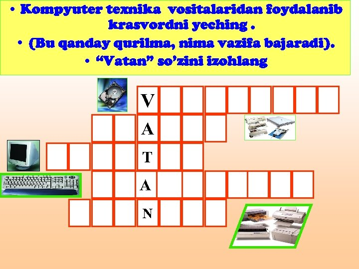 • Kompyuter texnika vositalaridan foydalanib krasvordni yeching. . krasvordni yeching • (Bu qanday