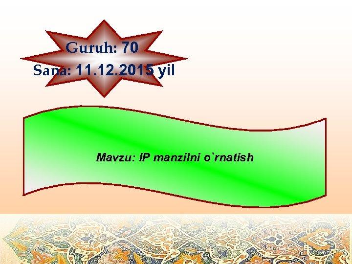 Guruh: 70 Sana: 11. 12. 2015 yil Mavzu: IP manzilni o`rnatish