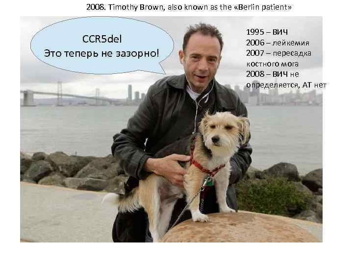 2008. Timothy Brown, also known as the «Berlin patient» ССR 5 del Это теперь