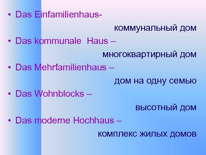 • Das Einfamilienhaus • • коммунальный дом Das kommunale Haus – многоквартирный дом
