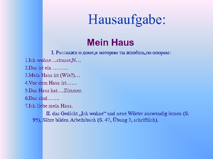 Hausaufgabe: Mein Haus I. Расскажи о доме, в котором ты живёшь, по опорам: 1.
