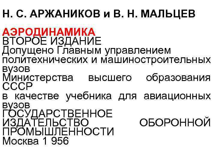 Самойлович гидрогазодинамика скачать pdf