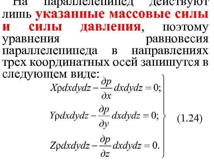 На параллелепипед действуют лишь указанные массовые силы и силы давления, поэтому уравнения равновесия параллелепипеда