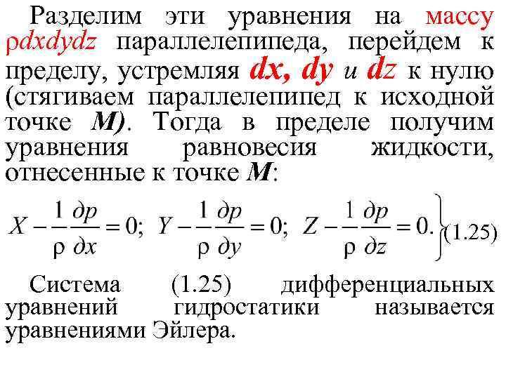 Разделим эти уравнения на массу ρdxdydz параллелепипеда, перейдем к пределу, устремляя dx, dy и