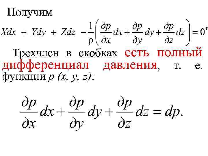Получим есть полный дифференциал давления, т. е. Трехчлен в скобках функции р (х, у,