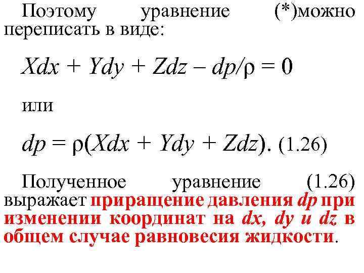 Поэтому уравнение переписать в виде: (*)можно Xdx + Ydy + Zdz – dp/ρ =