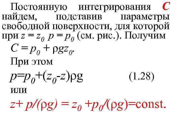 Постоянную интегрирования C найдем, подставив параметры свободной поверхности, для которой при z = z