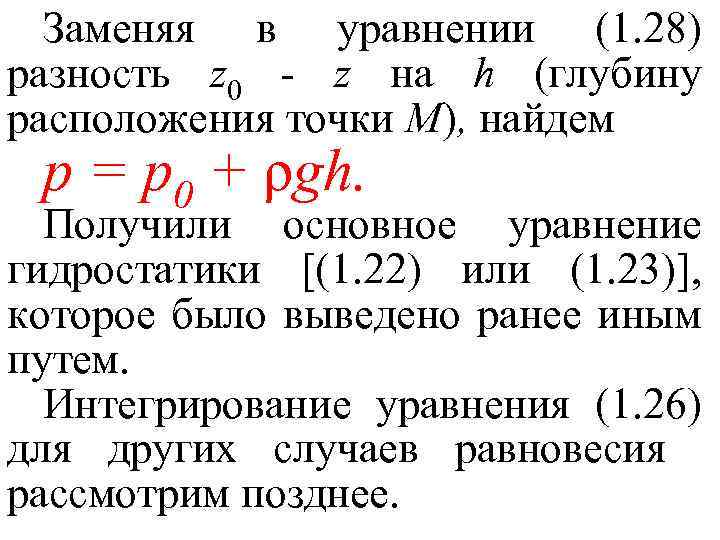 Заменяя в уравнении (1. 28) разность z 0 - z на h (глубину расположения