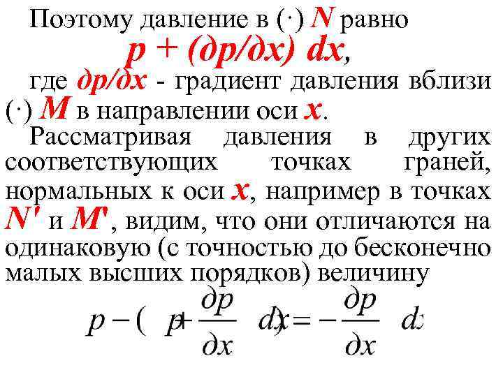 Поэтому давление в (·) N равно р + (др/дх) dx, где др/дх - градиент