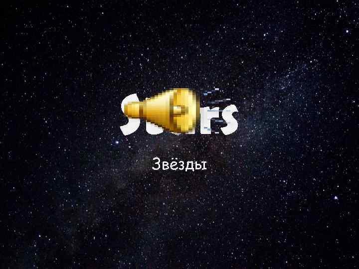 Stars Звёзды