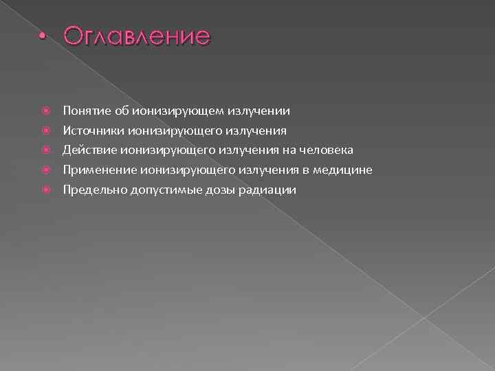 • Оглавление Понятие об ионизирующем излучении Источники ионизирующего излучения Действие ионизирующего излучения на