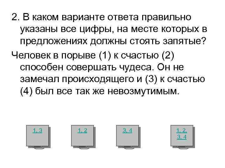 2. В каком варианте ответа правильно указаны все цифры, на месте которых в предложениях