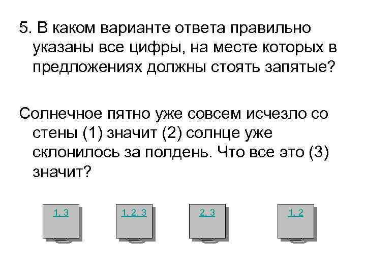 5. В каком варианте ответа правильно указаны все цифры, на месте которых в предложениях