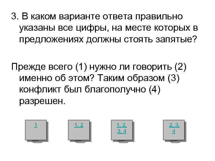 3. В каком варианте ответа правильно указаны все цифры, на месте которых в предложениях