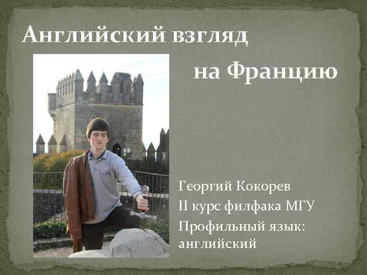 Английский взгляд на Францию Георгий Кокорев II курс филфака МГУ Профильный язык: английский