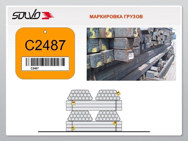 МАРКИРОВКА ГРУЗОВ C 2487