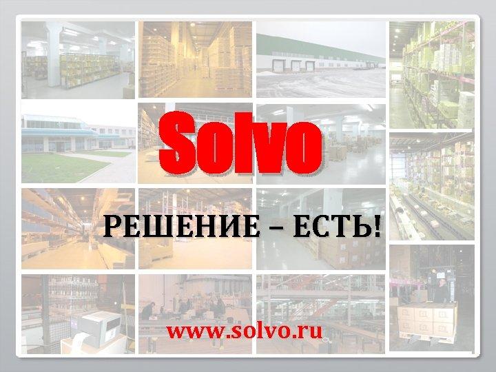 Solvo РЕШЕНИЕ – ЕСТЬ! www. solvo. ru