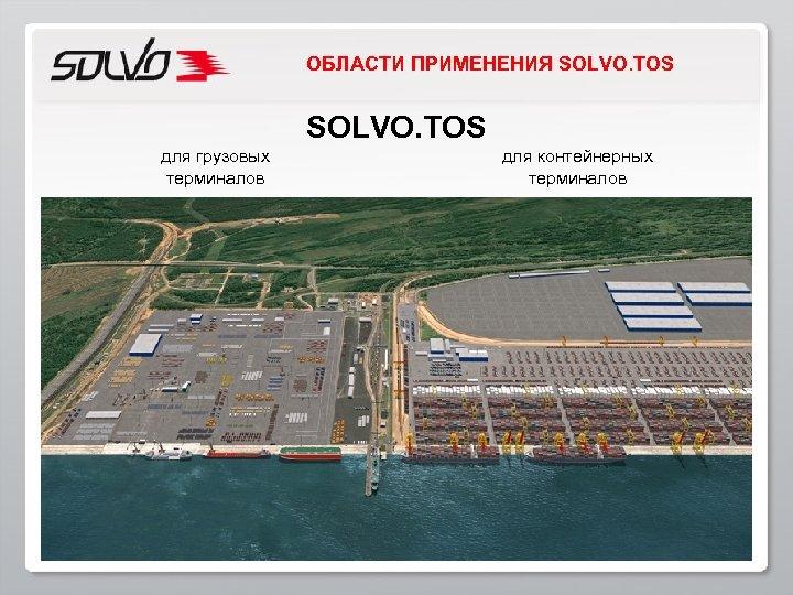 ОБЛАСТИ ПРИМЕНЕНИЯ SOLVO. TOS для грузовых терминалов для контейнерных терминалов