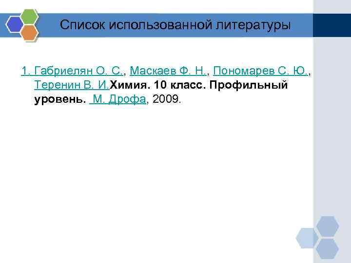 Список использованной литературы 1. Габриелян О. С. , Маскаев Ф. Н. , Пономарев С.
