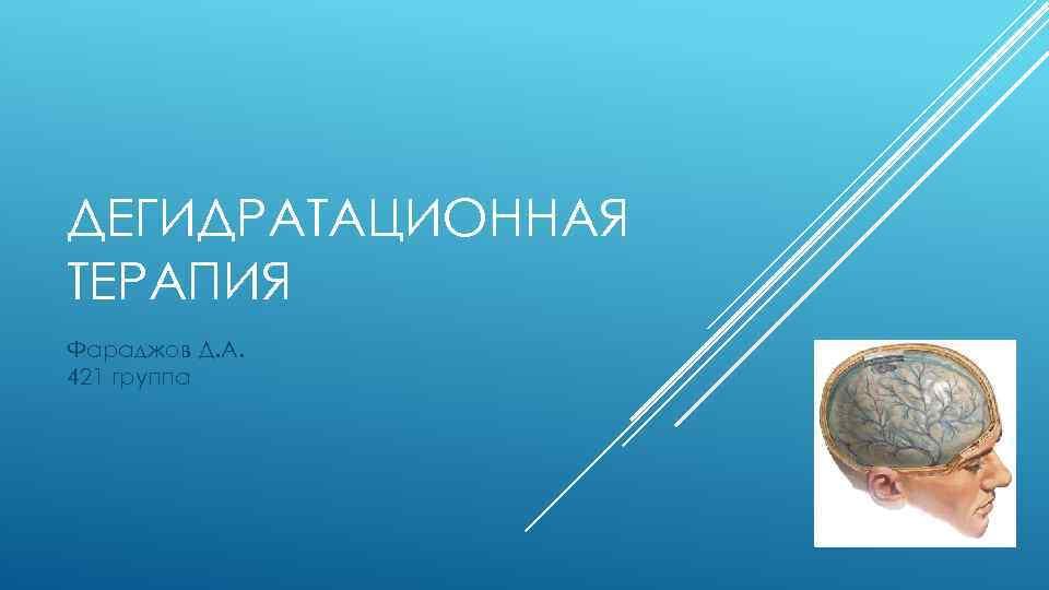 ДЕГИДРАТАЦИОННАЯ ТЕРАПИЯ Фараджов Д. А. 421 группа