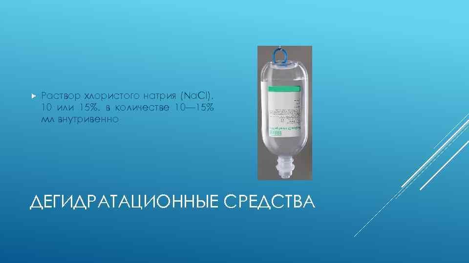 Раствор хлористого натрия (Na. Cl), 10 или 15%, в количестве 10— 15% мл