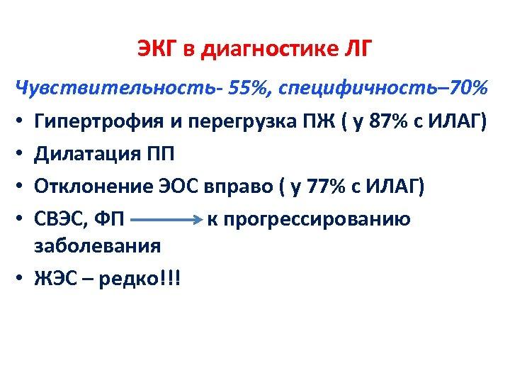 ЭКГ в диагностике ЛГ Чувствительность- 55%, специфичность– 70% • Гипертрофия и перегрузка ПЖ (