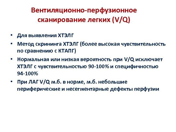 Вентиляционно-перфузионное сканирование легких (V/Q) • Для выявления ХТЭЛГ • Метод скрининга ХТЭЛГ (более высокая