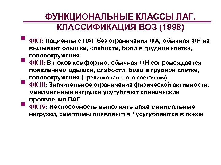 ФУНКЦИОНАЛЬНЫЕ КЛАССЫ ЛАГ. КЛАССИФИКАЦИЯ ВОЗ (1998) § ФК I: Пациенты с ЛАГ без ограничения