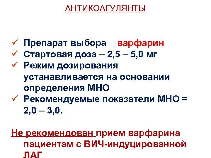 АНТИКОАГУЛЯНТЫ ü ü ü Препарат выбора – варфарин Стартовая доза – 2, 5 –